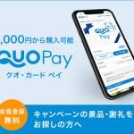 スマホに届くデジタル版QUOカード!【 QUOカードPay 】あのQUOカードのデジタルギフトが登場!
