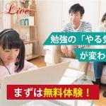 楽しく勉強できる!オンライン家庭教師【 e-Live 】