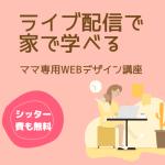 ママのための1ヶ月【 Fammママwebデザインスクール無料電話説明会 】
