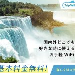 国内外どこでも好きなときに好きな分だけデータチャージ!月額基本料金0円で使った分だけ! Trip WiFi