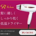 低温でも速乾!熱ダメージから髪を守る!低温+超高濃度イオンドライヤー【 Re:beau 】60ローケア・イオンドライヤー