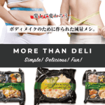 体づくりをしている人へ!ダイエットやトレーニング効果を高める食事をご提供 MORE THAN DELI オンラインショップ