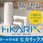 家中の水道水をたった一台で浄水【 オール浄水器 ヒカリックス 】