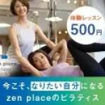 500円体験レッスン実施中!ピラティス専門スタジオ! zen place pilates