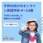 子供向けのオンライン英会話【 NovaKids 】