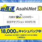 WEBコンバージョンのみ!契約期間1年 自動更新無しで始めやすい【 AsahiNet 光 】