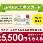 EPARKで使える!5500円分クーポンプレゼント♪ 【 EPARKエポスカード 】