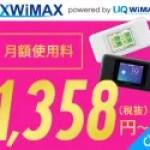 業界最安値で容量上限なしのWiMAX【 EXWiMAX(エクスワイマックス) 】