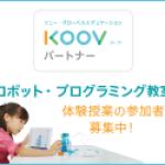 21世紀を生き抜く力を育む【 KOOV パートナー プログラミング教室 】