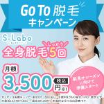 実はレア!Web予約可能な医療脱毛【 S-Labo(エスラボ)クリニック渋谷院 】