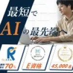 給付金利用可能で最大70%OFFのコース有り!自走できるAI人材育成6ヶ月長期コース( AI プログラミング )