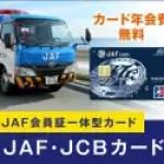 JAF会員証とクレジットカードが一体になった【 JAF・JCBカード 】