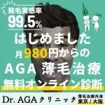 返金保証!薄毛・AGAの悩み改善!Dr.AGAクリニック  無料カウンセリング