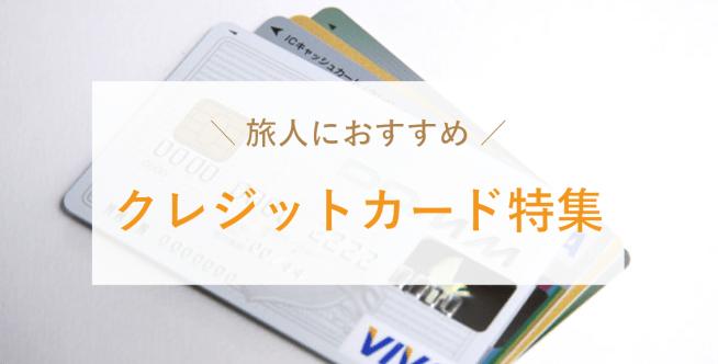 海外旅行クレジットカード特集