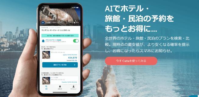 atta(アッタ)
