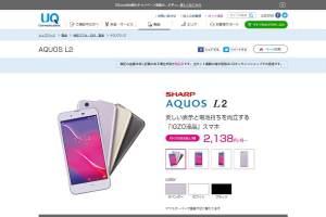 uqmobile_aquos_l2
