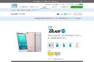 uqmobile_blade_v770