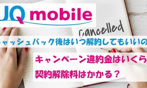 uqmobile-cashback-cancellation