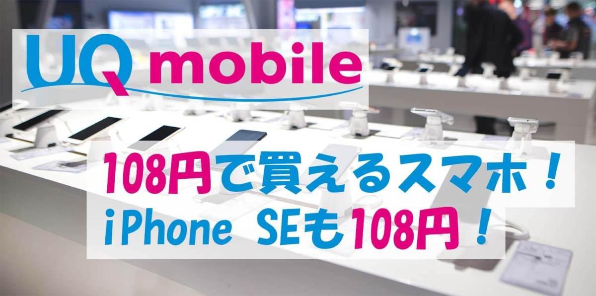 UQモバイルの「0円端末」「0円スマホ」総まとめ!iPhoneは値上げに・・・。