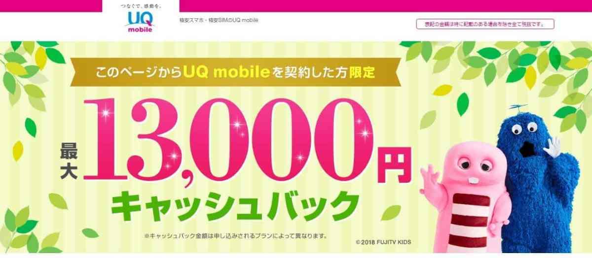 UQモバイルSIMのみ契約は要注意!最大38,652円損します!お得に契約する裏技