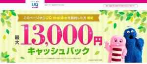 uqmobile_cashback_campaign