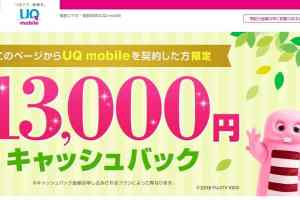 uqmobile_cashback_campaign