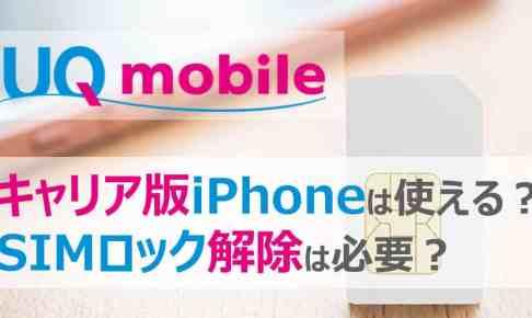 キャリア版iPhone