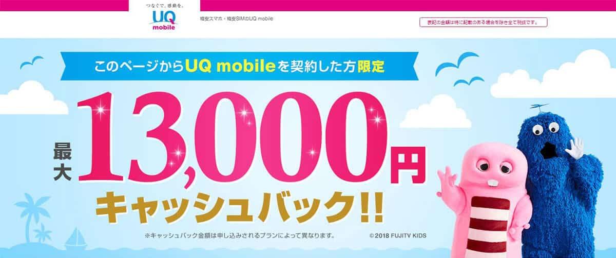 UQモバイルキャッシュバックの適用で更にお得になる!最新キャンペーン情報