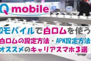 uqmobile-career-smartphone