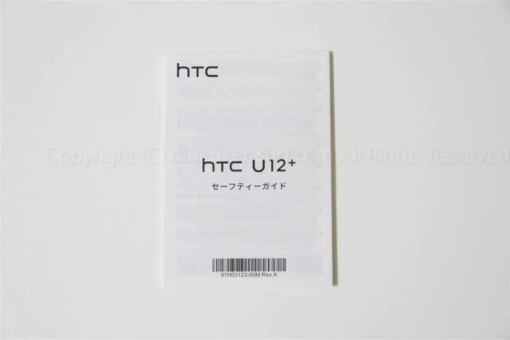 htc-u12-plus-セーフティガイド01