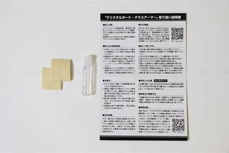 htc-u12-plus-液体ガラスコーティング04