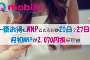 UQモバイルMNP時期