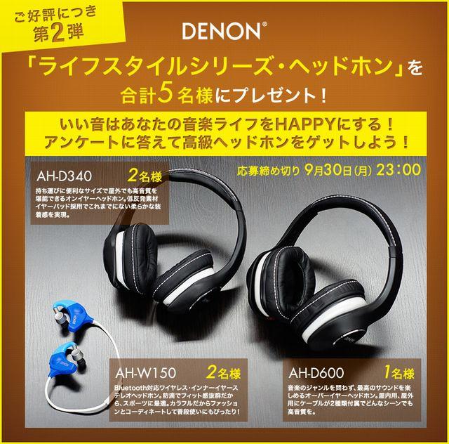 denon_hpcam_2