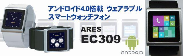 ares_ec309