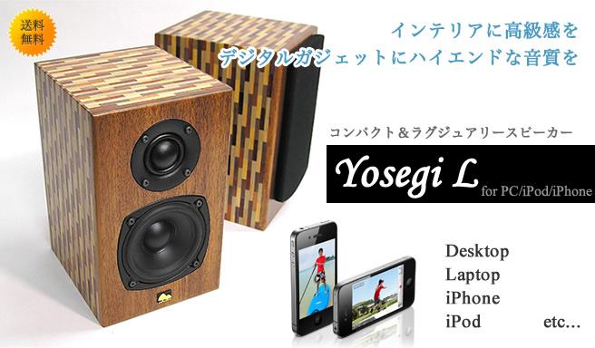 Yosegi L for PC/iPod/iPhone