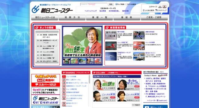朝日ニュースター