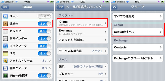 iPhoneとiCloudの同期