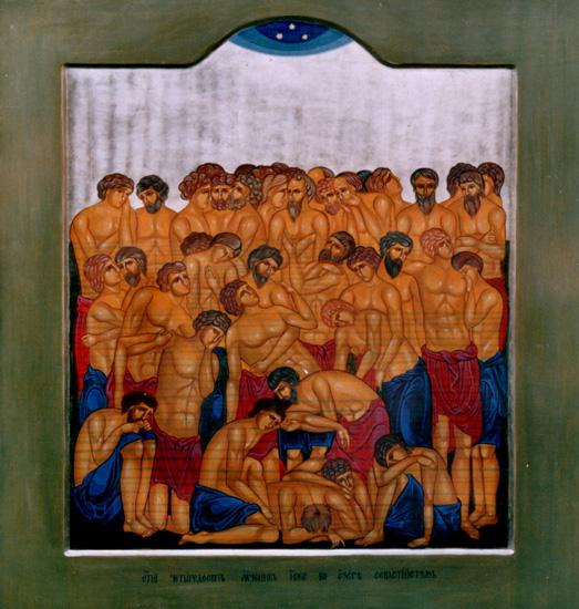 День пам'яті 40 севастійських мучеників