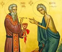 Марія Єгипетська та преподобний Зосима