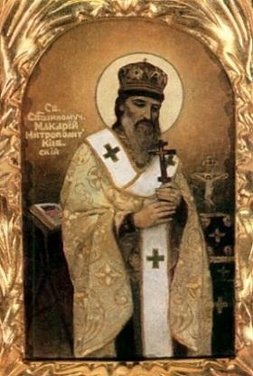 Священомученик Макарій митрополит Київський
