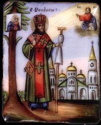 Святий Феодосій Чернігівський