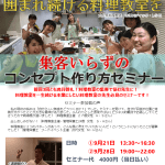 9/21・28 料理教室の先生のための集客いらずのコンセプトの作り方セミナー