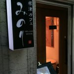 根津神社そばのみのりcaféさんの想いを形にしたカフェ作り