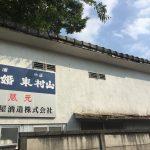 伝統と挑戦を両立させる東村山の豊島屋酒造