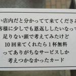 神田塩生姜らー麺専門店mannishさんに学ぶ使うポイントカードの考え方