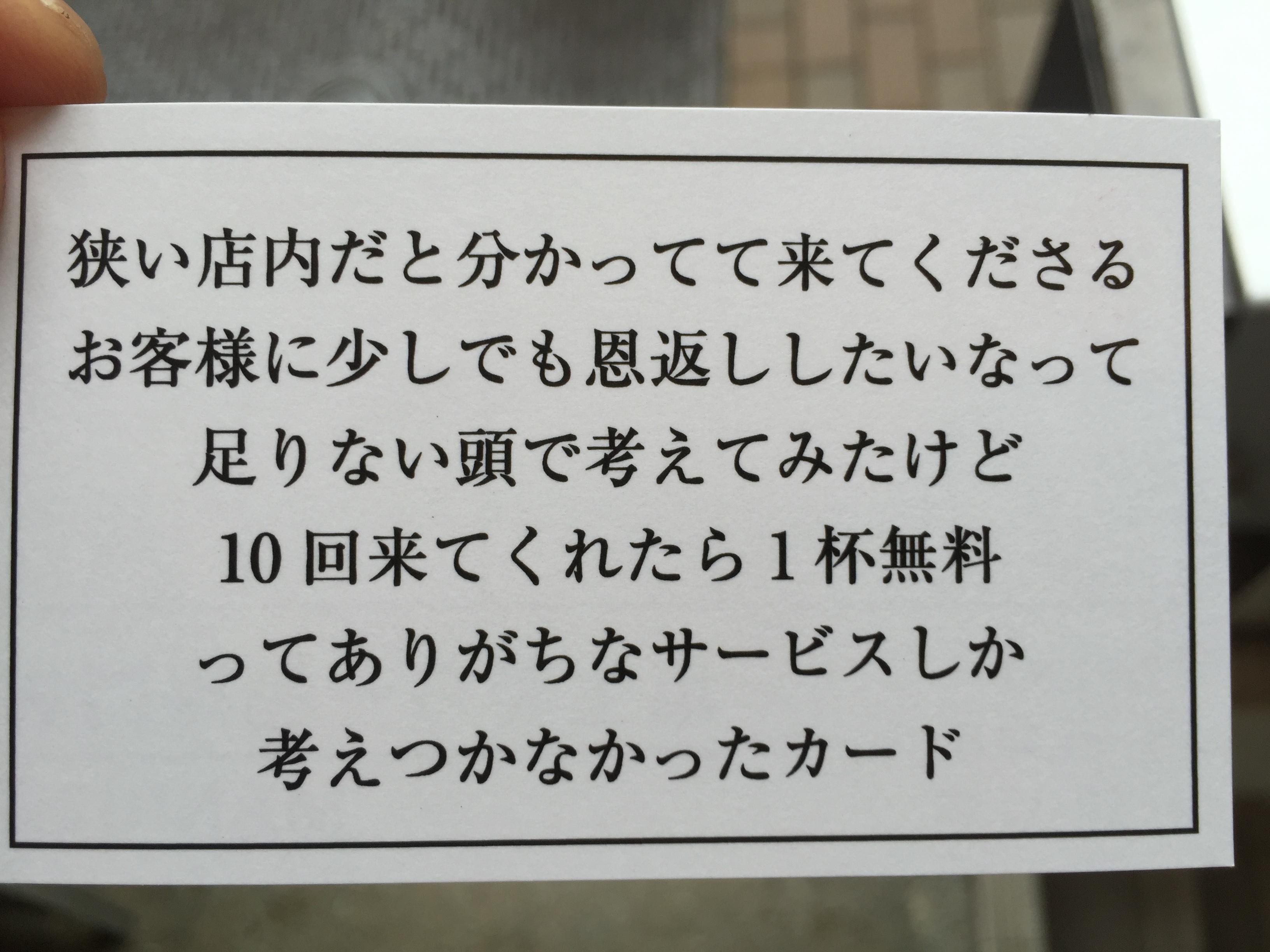 塩生姜らー麺専門店mannish ポイントカード