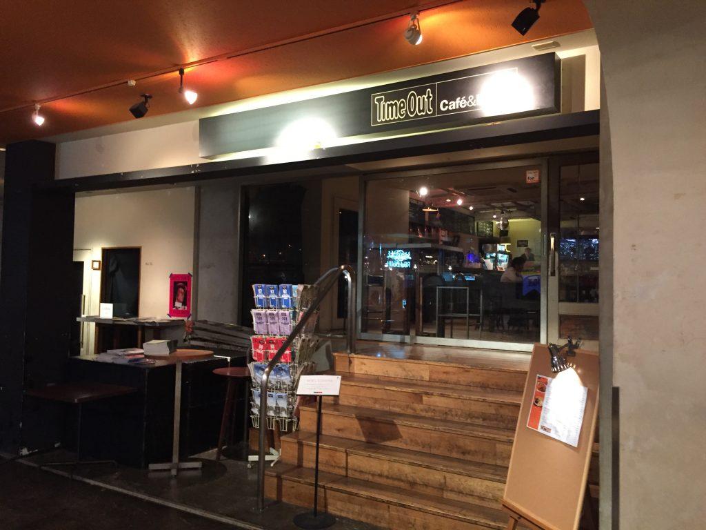 恵比寿 電源カフェ Time out Cafe&Diner (リキッドルーム)