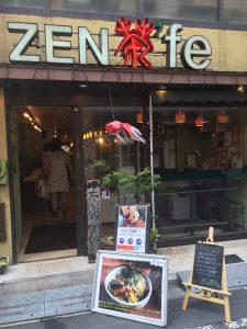 ZEN茶'fe 入口 電源