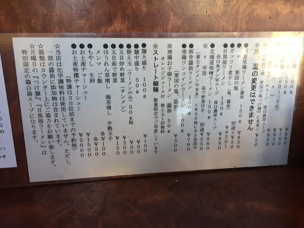 つけ麺目黒屋 メニュー