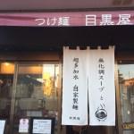 鎌ヶ谷の名店つけ麺目黒屋さんに学ぶ理想的なメニューの増やし方